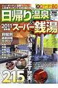 【送料無料】日帰り温泉&ス-パ-銭湯(2011 関西版)
