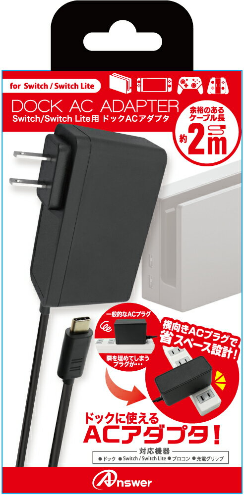 Switch/Switch Lite用 ドックACアダプター