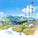 第二楽章 福島への思い [ 吉永小百合 ]