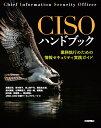 CISOハンドブックーー業務執行のための情報セキュリティ実践ガイド [ 高橋 正和 ]