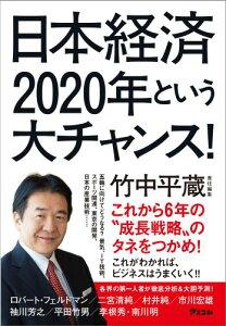 【楽天ブックスならいつでも送料無料】日本経済 2020年という大チャンス! [ 竹中平蔵 ]