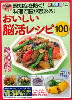 【バーゲン本】おいしい脳活レシピ100-脳活道場スペシャル