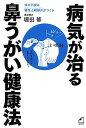 【送料無料】病気が治る鼻うがい健康法 [ 堀田修 ]