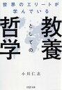 世界のエリートが学んでいる教養としての哲学 (PHP文庫) [ 小川 仁志 ] - 楽天ブックス