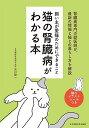 猫の腎臓病がわかる本 [ 宮川 優一 ]