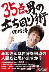 「緊急重大発表」に「いよいよ?」の声!田村淳の衆議院選挙出馬予想も「やめて」の声