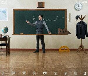 小林賢太郎テレビ3【Blu-ray】