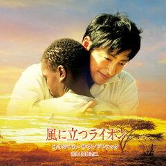 【楽天ブックスならいつでも送料無料】「風に立つライオン」オリジナル・サウンドトラック [ 遠...