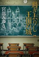 『過ぎ去りし王国の城』の画像