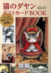 【送料無料】猫のダヤンポストカードBOOK [ 池田あきこ ]