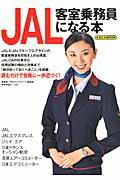 【楽天ブックスならいつでも送料無料】JAL客室乗務員になる本 [ 月刊「エアステージ」編集部 ]