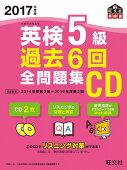 2017年度版 英検5級 過去6回全問題集CD