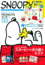 SNOOPY in SEASON〜PEANUTS-Looking back on