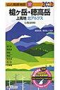 【送料無料】槍ケ岳・穂高岳(2012年版)