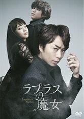 11/14発売!映画『ラプラスの魔女』DVD&ブルーレイ