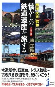 【送料無料】明治・大正・昭和懐かしの鉄道遺産を旅する [ 南正時 ]