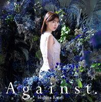 石原夏織5thシングル「Against.」