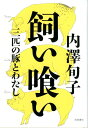 【送料無料】飼い喰い [ 内沢旬子 ]
