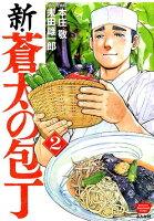 新・蒼太の包丁 2巻