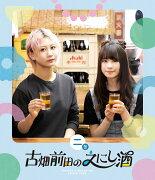 古畑前田のえにし酒 2缶【Blu-ray】
