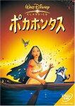 ポカホンタス 【Disneyzon...