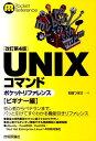 UNIXコマンドポケットリファレンス(ビギナー編)改訂第4版 (Pocket reference) [ 石田つばさ ]