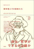『哲学者とその貧者たち』の画像