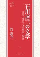 石川達三の文学ー戦前から戦後へ、「社会派作家」の軌跡