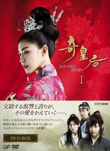 【楽天ブックスならいつでも送料無料】奇皇后 -ふたつの愛 涙の誓いー DVD BOX1 [ ハ・ジウォン ]