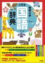 三省堂 例解小学国語辞典 第七版 [ 田近 洵一 ]