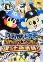 つば九郎&ドアラ 球界No.1マスコットは俺だ!漢(おとこ)