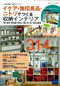 【送料無料】イケア・無印良品・ニトリでつくる収納インテリア