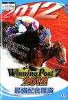 ウイニングポスト7 2012最強配合理論 対応Windows版プレイステーション3版プレイス