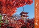 京都名所カレンダー2019 [ 水野克比古 ]