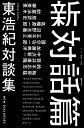 新対話篇 (ゲンロン叢書 006) [ 東浩紀 ]