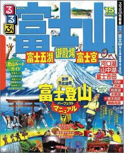 【楽天ブックスならいつでも送料無料】るるぶ富士山富士五湖御殿場富士宮('15)