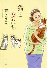 【楽天ブックスならいつでも送料無料】猫と女たち [ 群ようこ ]