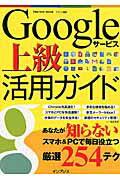 Googleサービス上級活用ガイド [ クランツ ]