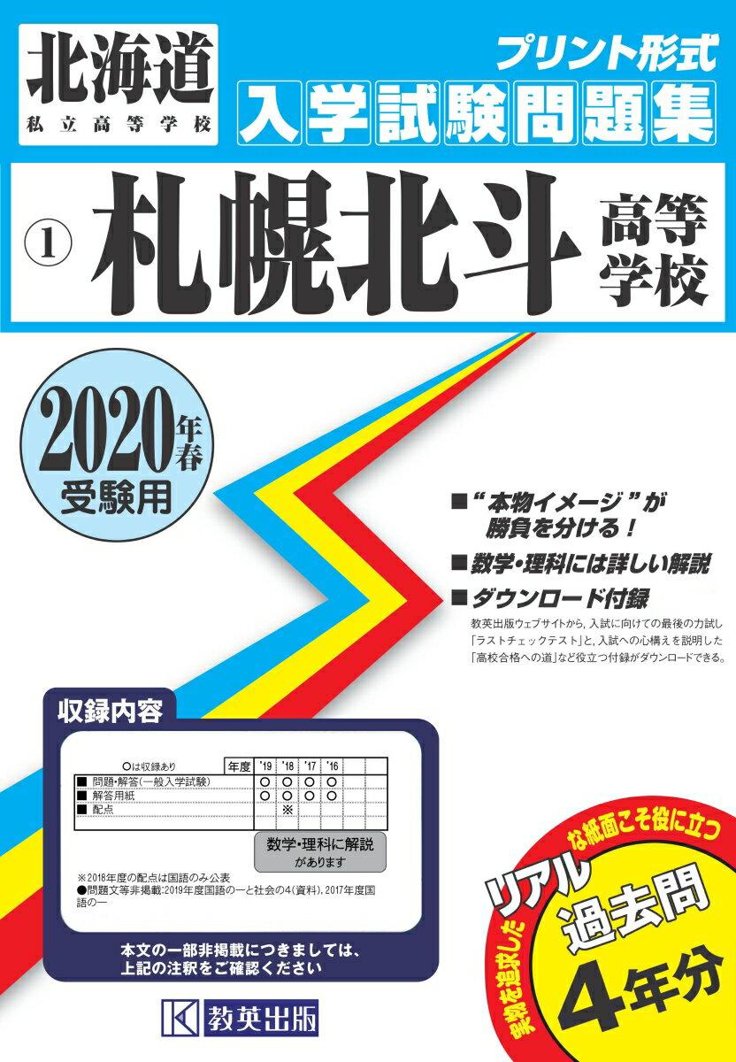 学習参考書・問題集, 中学校 2020