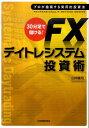 【送料無料】30分足で儲ける! FXデイトレシステム投資術