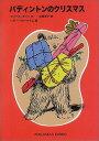 パディントンのクリスマス パディントンの本2 (福音館文庫) [ マイケル・ボンド ]