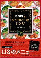 【バーゲン本】いなばのタイカレー缶レシピ