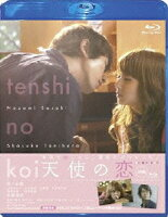 天使の恋【Blu-ray】