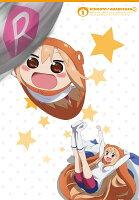 干物妹!うまるちゃんR Vol.1(初回生産限定版)