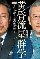 黄昏流星群学〜54歳からの恋愛聖書〜