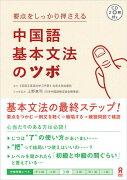 中国語基本文法のツボ