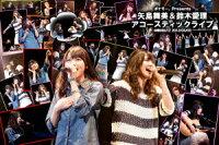 ポケモー。Presents 矢島舞美&鈴木愛理 アコースティックライブ@横浜BLITZ 2012/03/03