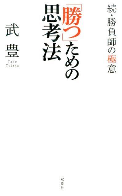 「『勝つ』ための思考法」の表紙