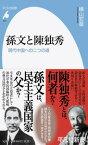 孫文と陳独秀 現代中国への二つの道 (平凡社新書) [ 横山 宏章 ]