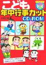 【送料無料】こども年中行事カットCD-ROM [ 小林正樹(1952-) ]
